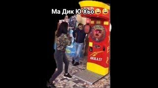 Ма Дик Юкх Хьо Йа😂😅ЧЕЧЕНСКИЕ ПРИКОЛЫ ПОДБОРОК 2018...