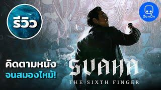 รีวิวหนัง Svaha (สวาหะ ศรัทธามืด) คิดตามหนังจนสมองไหม้ #หนังเข้าเนื้อ