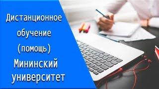 Мининский университет: дистанционное обучение, личный кабинет, тесты.