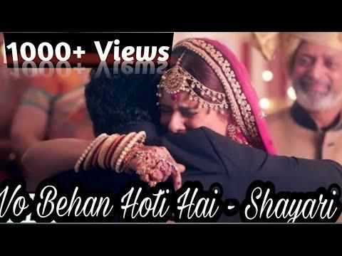 Vo Behan Hoti Hai - Shayari | Rakhshabandhan Spacial | Poetry On Sister