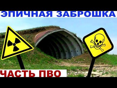 Магнитогорск: заброшенная база ПВО С-75