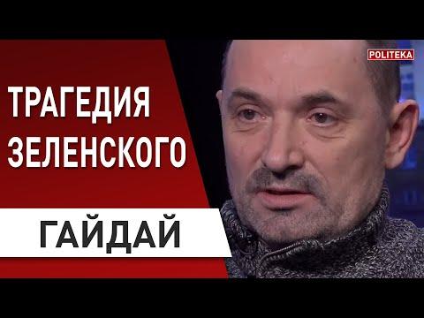 Президент Зеленский - что не так с нашим лидером: Гайдай - карантин, Дудь, Порошенко, коронавирус