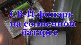 Светодиодный фонарь на солнечной батарее с aliexpress(Светодиодный фонарь на солнечной батарее с aliexpress http://goo.gl/r0DTPo http://goo.gl/943Mn2 http://ali.pub/bzl2w 7% возврата с покупок..., 2016-05-16T10:58:26.000Z)