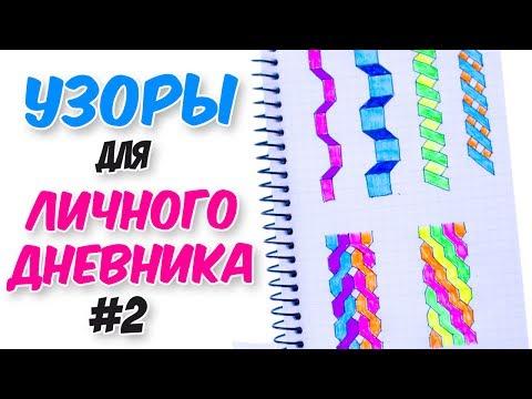 УЗОРЫ по клеточкам для ЛИЧНОГО ДНЕВНИКА Ч.2