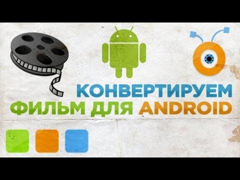 Вопрос: Как переформатировать телефоны с операционной системой Android?