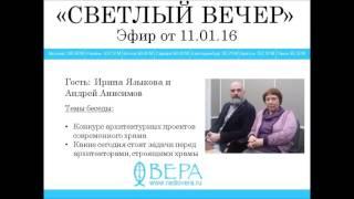 Ирина Языкова и Андрей Анисимов на Радио ВЕРА