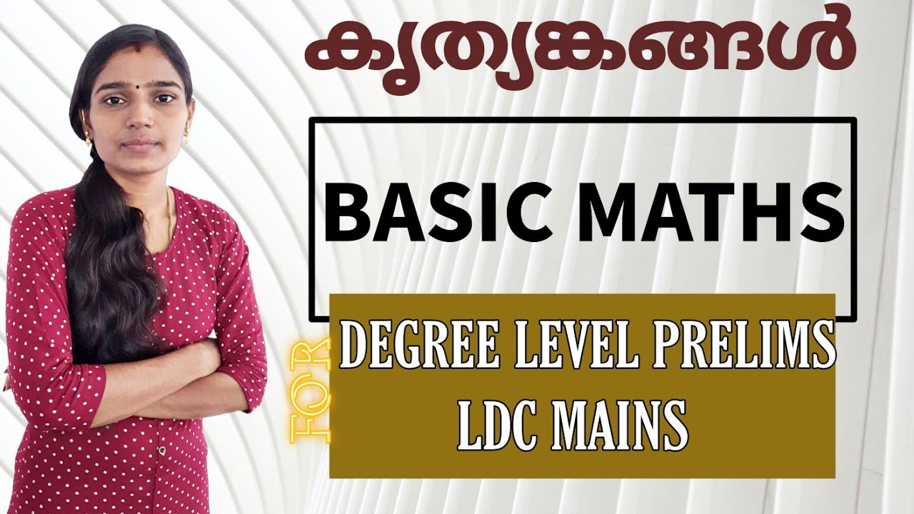 കൃത്യങ്കങ്ങൾ|Exponents|Psc Maths Tricks|Degree Level Prelims And Ldc Main Exam Maths Class|Psc Tips