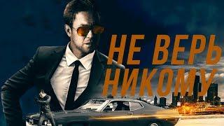 Не верь никому HD (2019) / Trust No 1 HD (боевик)