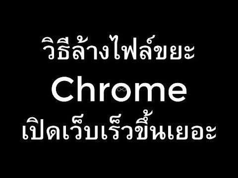 วิธีล้างไฟล์ขยะ Chrome เปิดเว็บได้เร็วขึ้นอีกเยอะ..