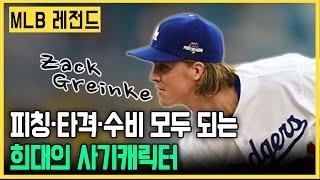 [MLB 레전드] 야구 천재 잭 그레인키 풀스토리   이현우
