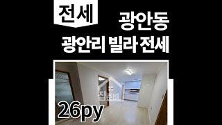 부산 수영구 광안동 빌라 전세