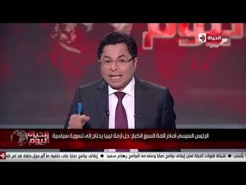 الحياة اليوم - خالد أبو بكر ولبنى عسل | الأحد 25 أغسطس 2019 - الحلقة الكاملة