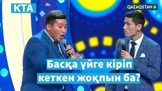 «Kóńildi tapqyrlar alańy» / Мақтарал командасы / Сәлемдесу / Жартылай финал. B тобы/ КТА