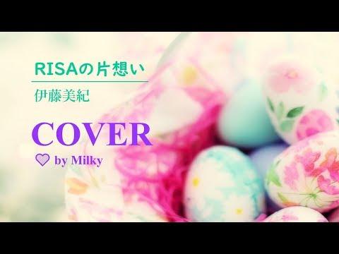 【歌ってみた】RISAの片想い/伊藤美紀★cover by Milky