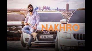 Nakhro Rahul Kadyan | New Haryanvi Songs Haryanavi 2019 | Shikkari Tajpurya, Rechal Sharma | VOHM