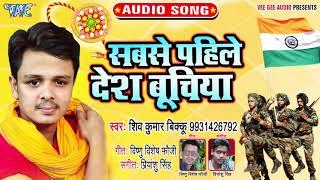 सबसे पाहिले देश बुचिया - Shiv Kumar Bikku का सबसे हिट रक्षाबंधन गीत 2019 - Sabse Pahile Desh Buchiya