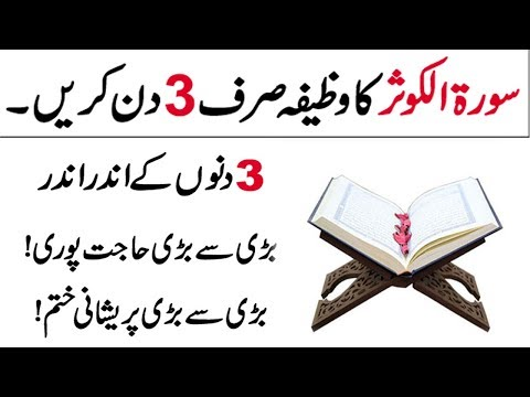 Surah Kausar Ka Wazifa for Any Hajat | Wazifa for Hajat In 3 Days