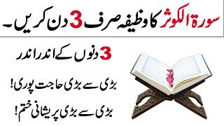 Surah Kausar Ka Wazifa for Any Hajat | Wazifa for Hajat In 3 Days