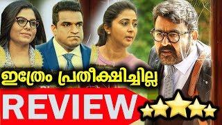 ഡ്രാമ | Drama Malayalam Movie Review | Mohanlal | Ranjith | Asha Sarath | Kaniha | Arundathi Nag !