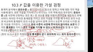 (23)공수2및공업확률통계23강
