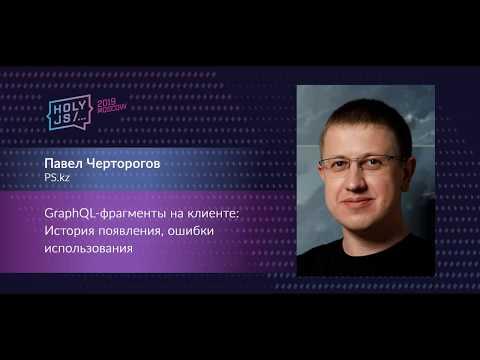 Павел Черторогов — GraphQL-фрагменты на клиенте: История появления, ошибки использования