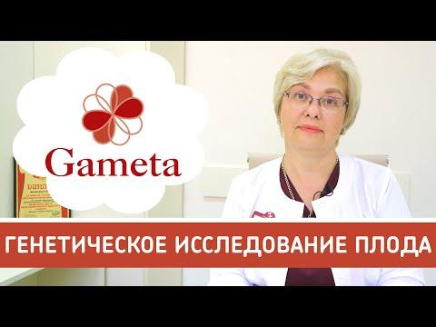Генетическое исследование (1 серия). Риск патологий плода, НИПТ и амниоцентез при беременности