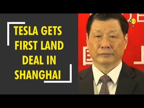 Tesla gets first land deal in Shanghai