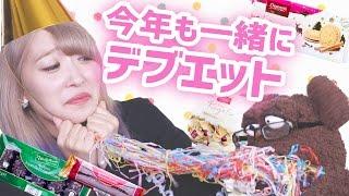 【デブエット】お正月太り確定☆今年も海外のお菓子を食べまくるぞぉ!!【Candy German】