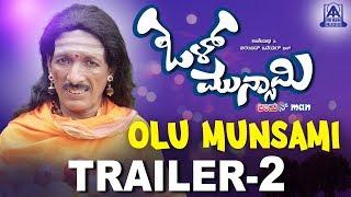 Olu Munsami Official Trailer - New Kannada Movie - Kashinath