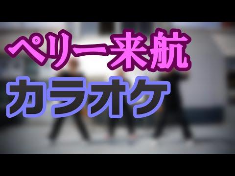 ペリー来航 / エグスプロージョン カラオケ
