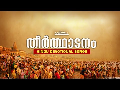 theerthadanam hindu devotional songs audio jukebox hindu bhakthi gaanangal