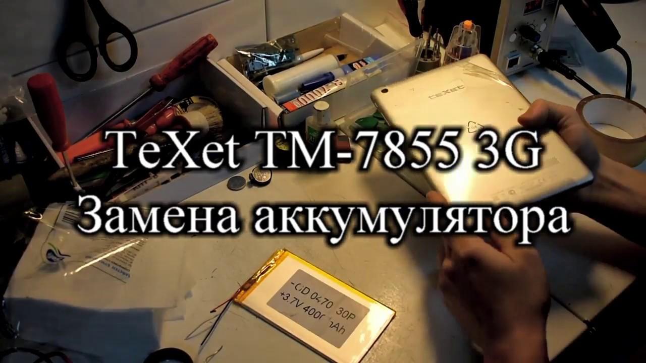 7 сен 2013. Http://megaobzor. Com/obzor-i-testy-texet-tm-7045. Html плюсы - лаконичный дизайн, металлическая вставка на крышке, otg-разъём, 3g,
