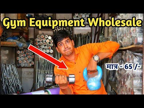 Gym Equipment Wholesale !! खरीदें फैक्ट्री रेट में  !! मात्र - 65 /-