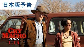 映画『クライ・マッチョ』日本版予告 2022年1月14日(金)公開