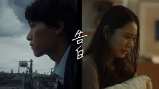 MY FIRST STORY -告白- Official Music Video