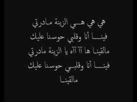 Babylone   Zina   Lyrics زينة
