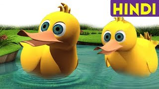 Two Little Ducks In HINDI | दो छोटे बत्तक - हिंदी बालगीत | Hindi Songs with Funny Cartoons