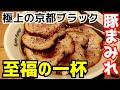 【肉大量】炙りチャーシューが減らない!究極の京都ブラックラーメン【飯テロ】