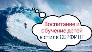 Обучение и воспитание детей в стиле серфинг