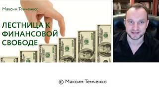 ЛЕСТНИЦА К ФИНАНСОВОЙ СВОБОДЕ