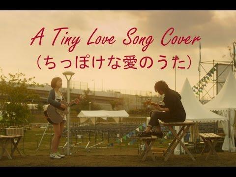 [COVER] A Tiny Love Song (ちっぽけな愛のうた) - Ohara Sakurako (大原櫻子)