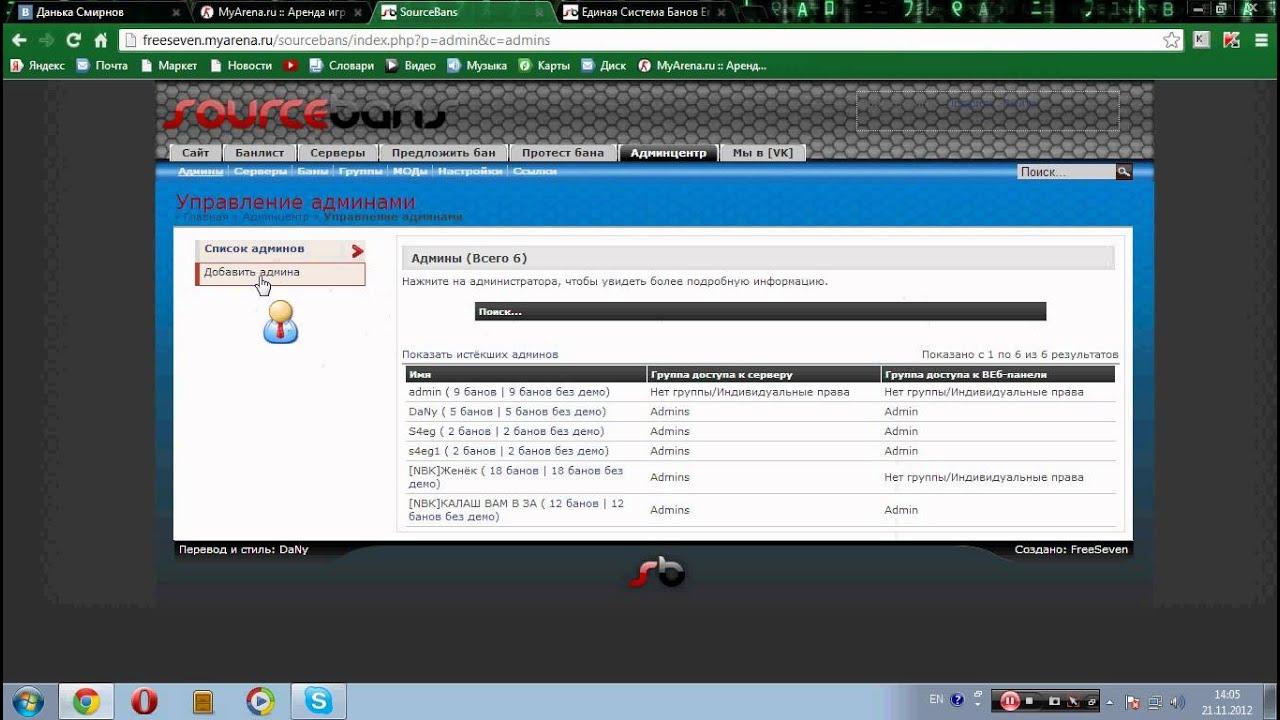 Хостинг sourcebans бесплатный хостинг серверов для сайта