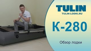 Обзор лодки К-280 TULIN
