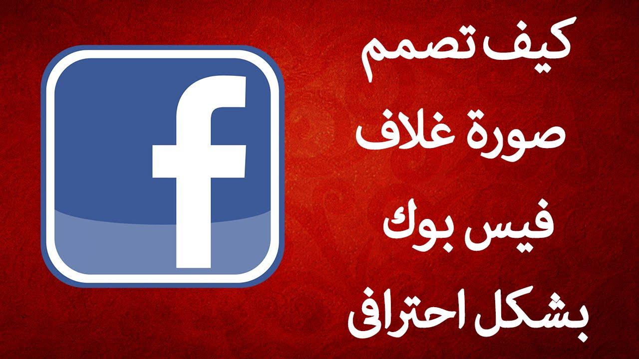 صور غلاف فيس بوك شباب