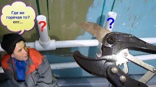 Как НЕ надо делать монтаж труб при ремонте ванной комнаты. Ошибки монтажа труб сантехниками