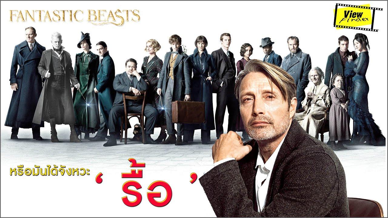 "Photo of แมดส์ มิคเคลสัน ภาพยนตร์และรายการโทรทัศน์ – "" Mads Mikkelsen "" ผู้มาเปลี่ยนตัว "" Johnny Depp "" กับสถานการณ์ Fantastic Beasts [ Viewfinder ]"