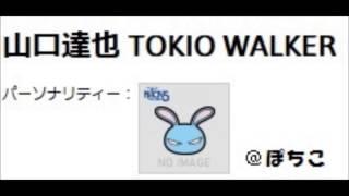 20141005 山口達也TOKIO WALKER 2/2.