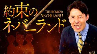 【約束のネバーランド②】感動の最終話までエクストリーム解説(The Promised Neverland)