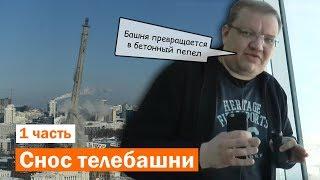 E1.RU: Снос недостроенной телебашни в Екатеринбурге