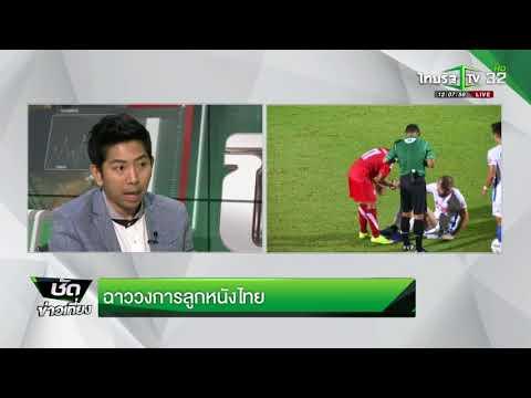 ฉาววงการ ลูกหนังไทย : ขีดเส้นใต้เมืองไทย   21-11-60   ชัดข่าวเที่ยง